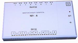 Восьмиканальный малошумящий усилитель МУ-8
