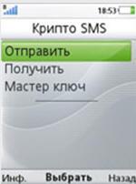 Устройство шифрования СМС (SMS) Крипто-SMS
