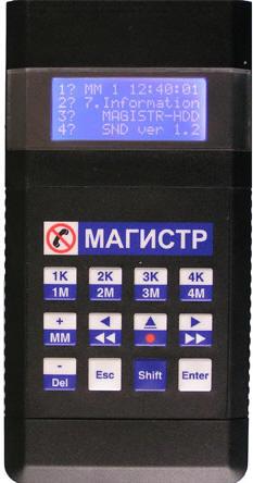 Мобильный регистратор МАГИСТР-USB-SND-HDD