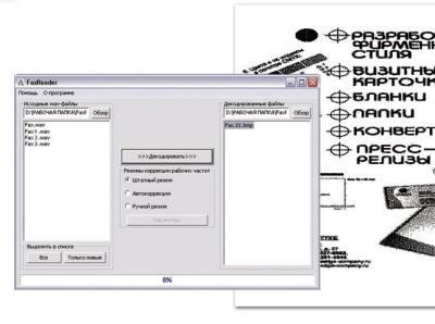 Программа декодирования факсимильных сообщений из звуковых файлов FAX Reader wav