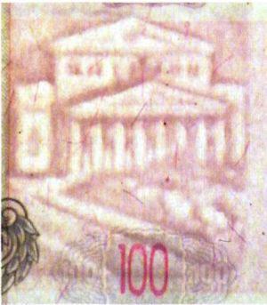 Рис. 1. Водяной знак бумаги банкноты номиналом 100 рублей выпуска 1997 года.