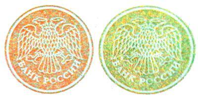Рис. 35. Эмблема Банка России на банкноте номиналом 500 рублей, выполненная OVI