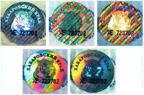 Рис. 44. Голографическая наклейка на акцизной марке (Хабаровский край)