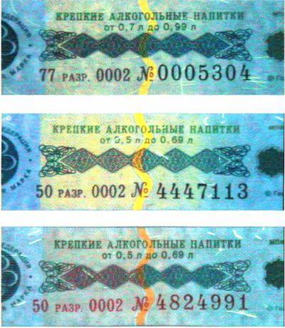 Рис. 49. Люминесценция специальных марок в УФЛ