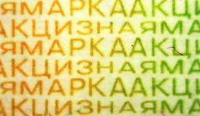 Рис. 84. Переменная высота знаков микротекста (акцизные марки).