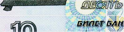 Рис. 91. Непрерывное изображение на банкнотах банка России