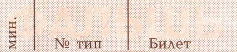 Рис. 95. Скрытое изображение на железнодорожном билете.