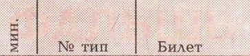 Рис. 97. «Проявление» скрытого изображения на скопированном документе.