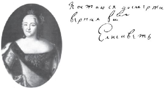 Подпись императрицы Елизаветы Петровны