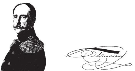 Подпись Николая I