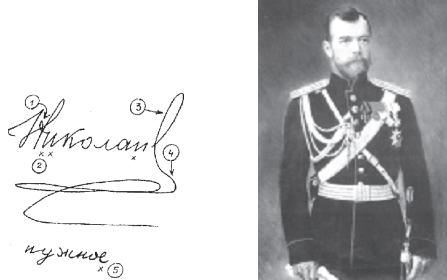 Подпись Николая Романова (Николая II)