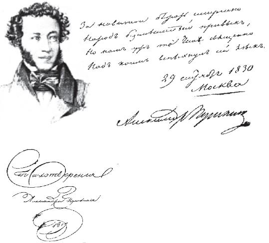 Подписи великого поэта А. С. Пушкина