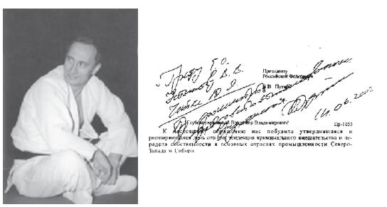 Почерк и три вида подписи президента России В. В. Путина