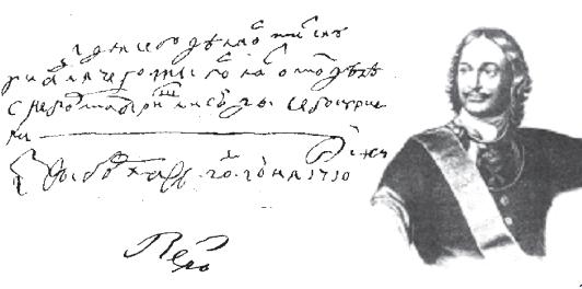 Подпись императора Петра Великого
