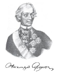 Подпись генералиссимуса, полководца А. Суворова