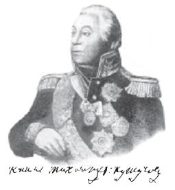 Подпись князя, полководца М. И. Кутузова