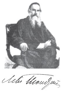 Подпись графа и патриарха литературы Л. Н. Толстого
