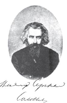 Подпись философа В. С. Соловьева