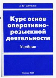 Курс основ оперативно розыскной деятельности Учебник для вузов