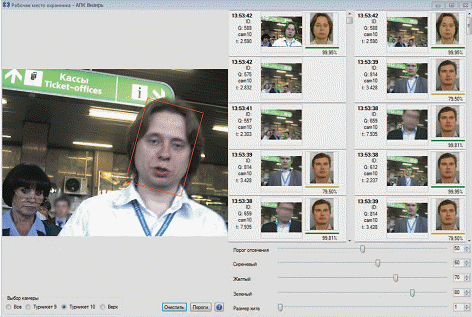 Система оперативного биометрического поиска и автоматической идентификации личности по биометрическим характеристикам лица АПК ВИЗИРЬ