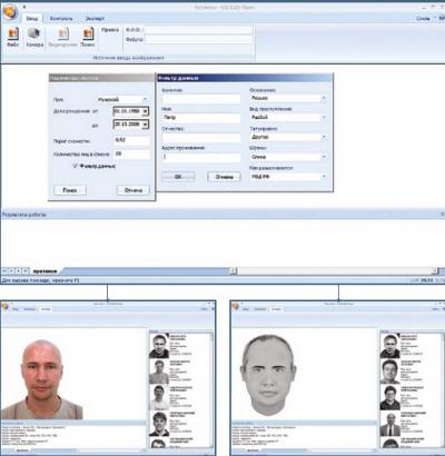 Автоматизированная система КАСКАД-ПОИСК для идентификации личности