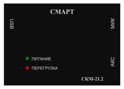 Комплекс СМАРТ-АВ для оценки эффективности защиты речевой информации от утечки по акустическим каналам