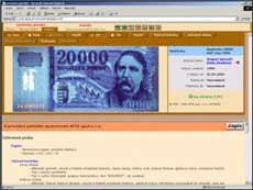 Каталог валют STANDARD-версия Thin-Client