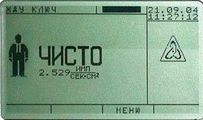 Установка контроля бета-загрязнений РЗБ-01А