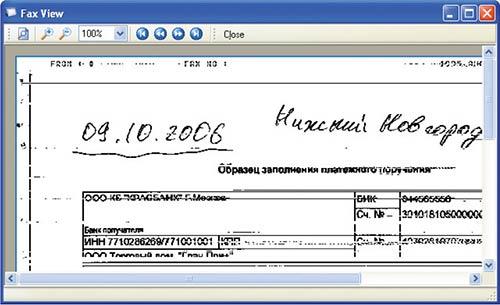 Пакет обработки факсимильных сообщений SL-Fax