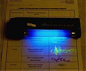 Портативный ультрафиолетовый осветитель МД-118.