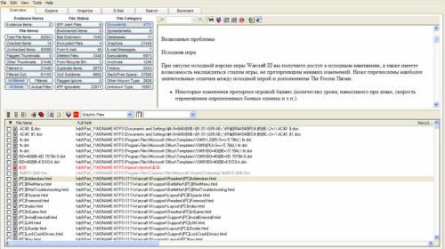 Программа для судебных экспертов AccessData Forensic Toolkit