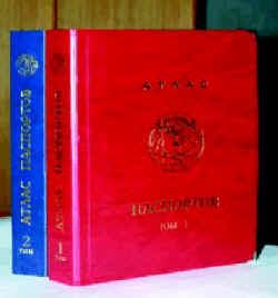 Атлас паспортов