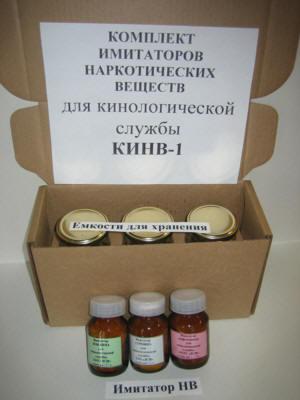 Комплект имитаторов наркотических веществ для кинологической службы КИНВ-1