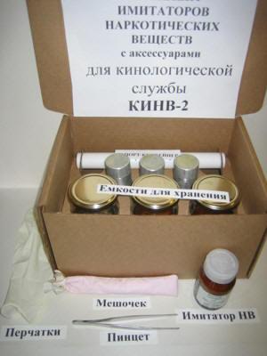 Комплект имитаторов наркотических веществ для кинологической службы с аксессуарами КИНВ-2