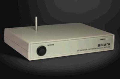 Блокиратор сотовой связи 3G и сигналов Bluetooth, WiFi ЛГШ-714