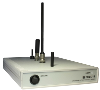 Блокиратор сотовой связи ЛГШ-715
